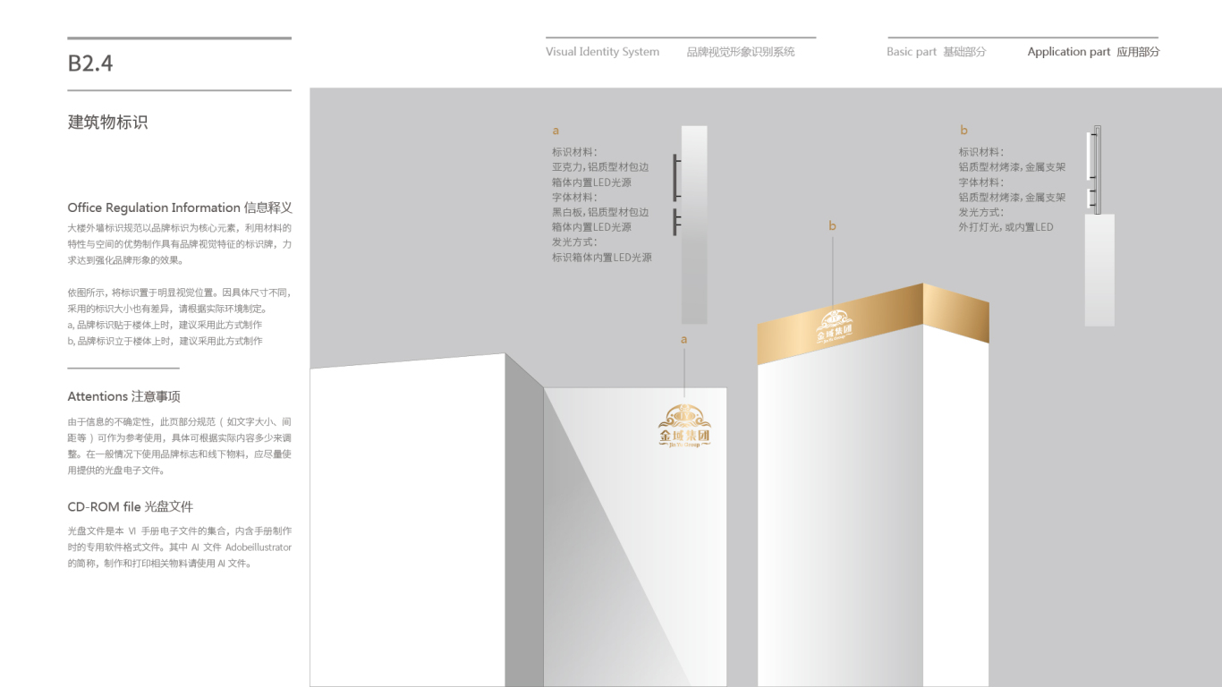 金域投资公司VI乐天堂fun88备用网站中标图81