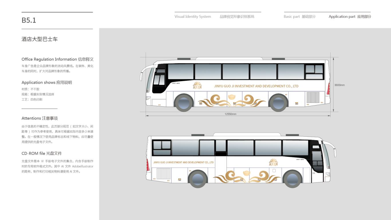 金域投资公司VI乐天堂fun88备用网站中标图117