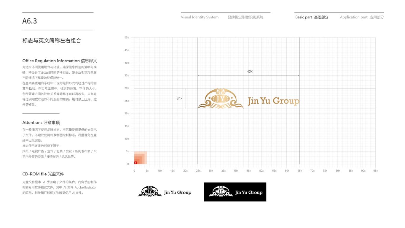 金域投资公司VI乐天堂fun88备用网站中标图41