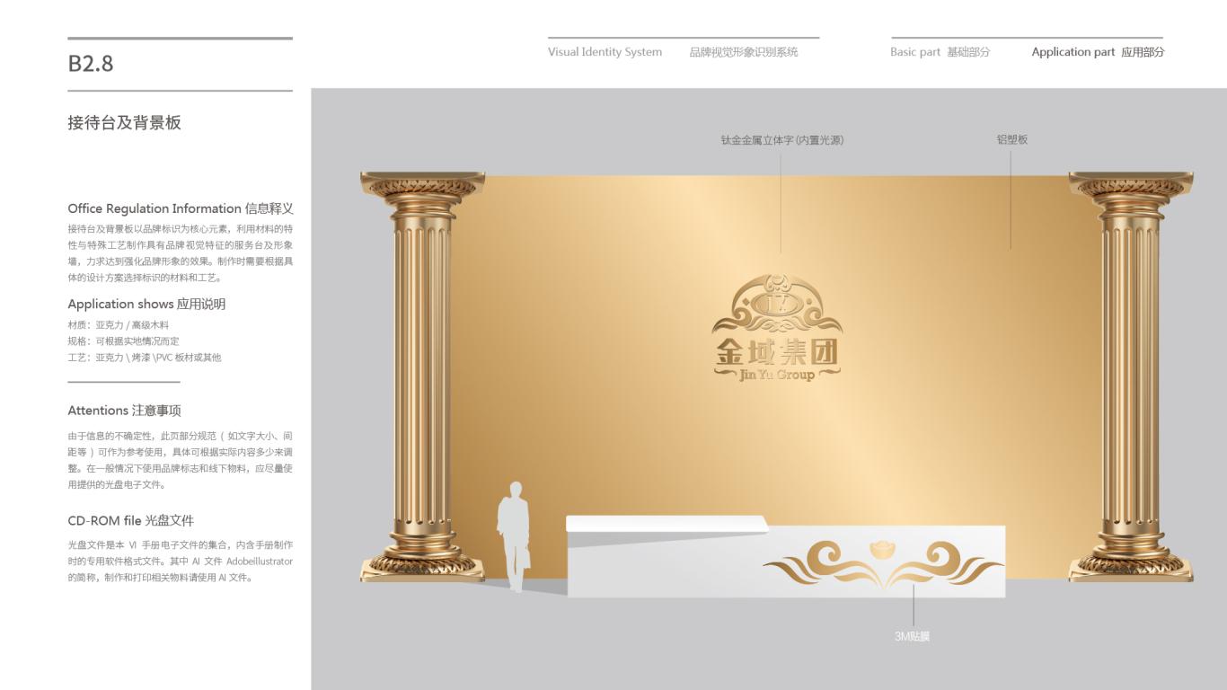 金域投资公司VI乐天堂fun88备用网站中标图85