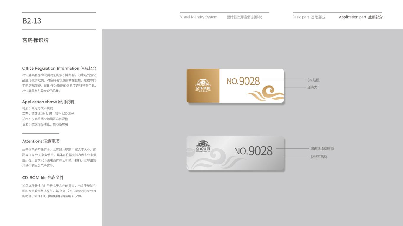金域投资公司VI乐天堂fun88备用网站中标图90