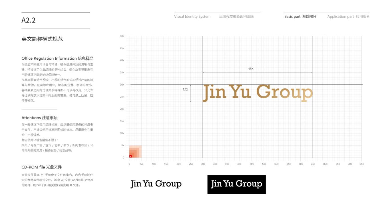 金域投资公司VI乐天堂fun88备用网站中标图11