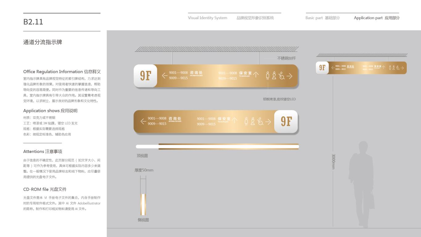 金域投资公司VI乐天堂fun88备用网站中标图88