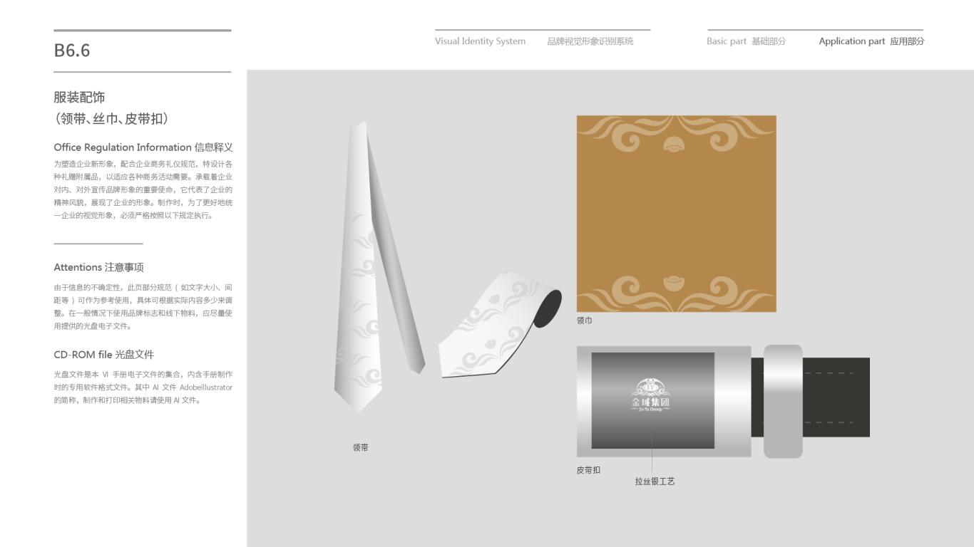 金域投资公司VI乐天堂fun88备用网站中标图126