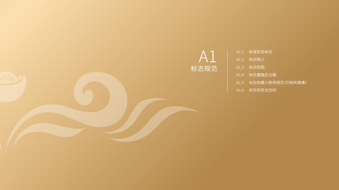 金域投资公司VI乐天堂fun88备用网站中标图4