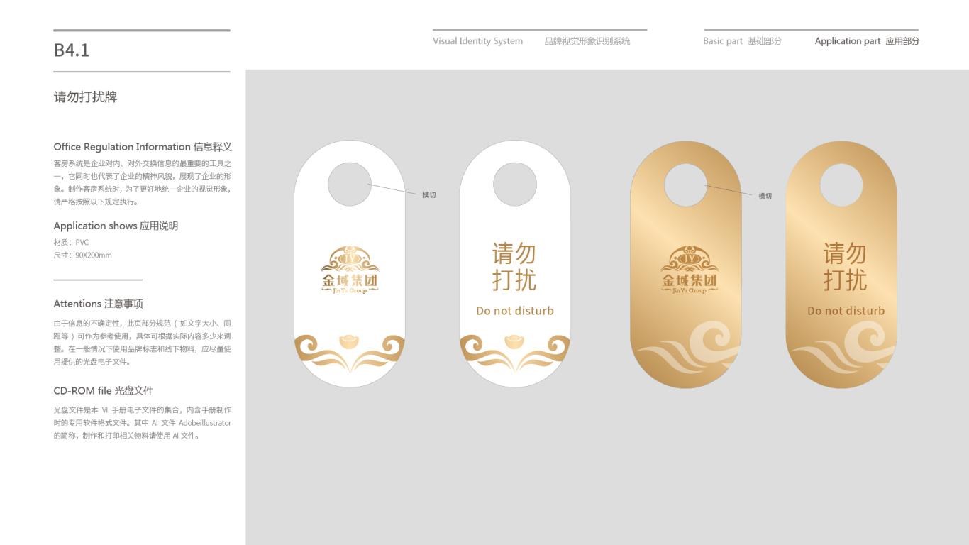 金域投资公司VI乐天堂fun88备用网站中标图105