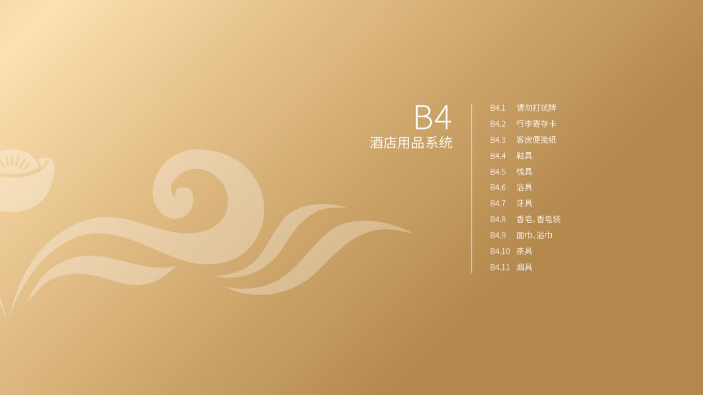 金域投资公司VI乐天堂fun88备用网站中标图104