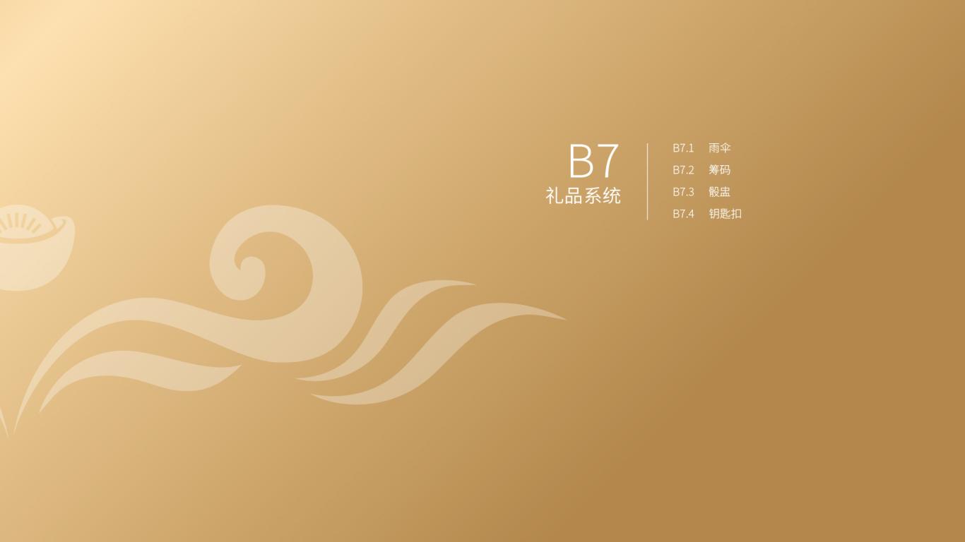 金域投资公司VI乐天堂fun88备用网站中标图127
