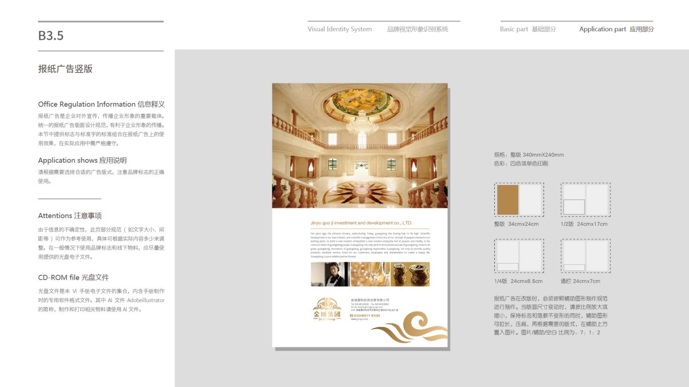金域投资公司VI乐天堂fun88备用网站中标图96