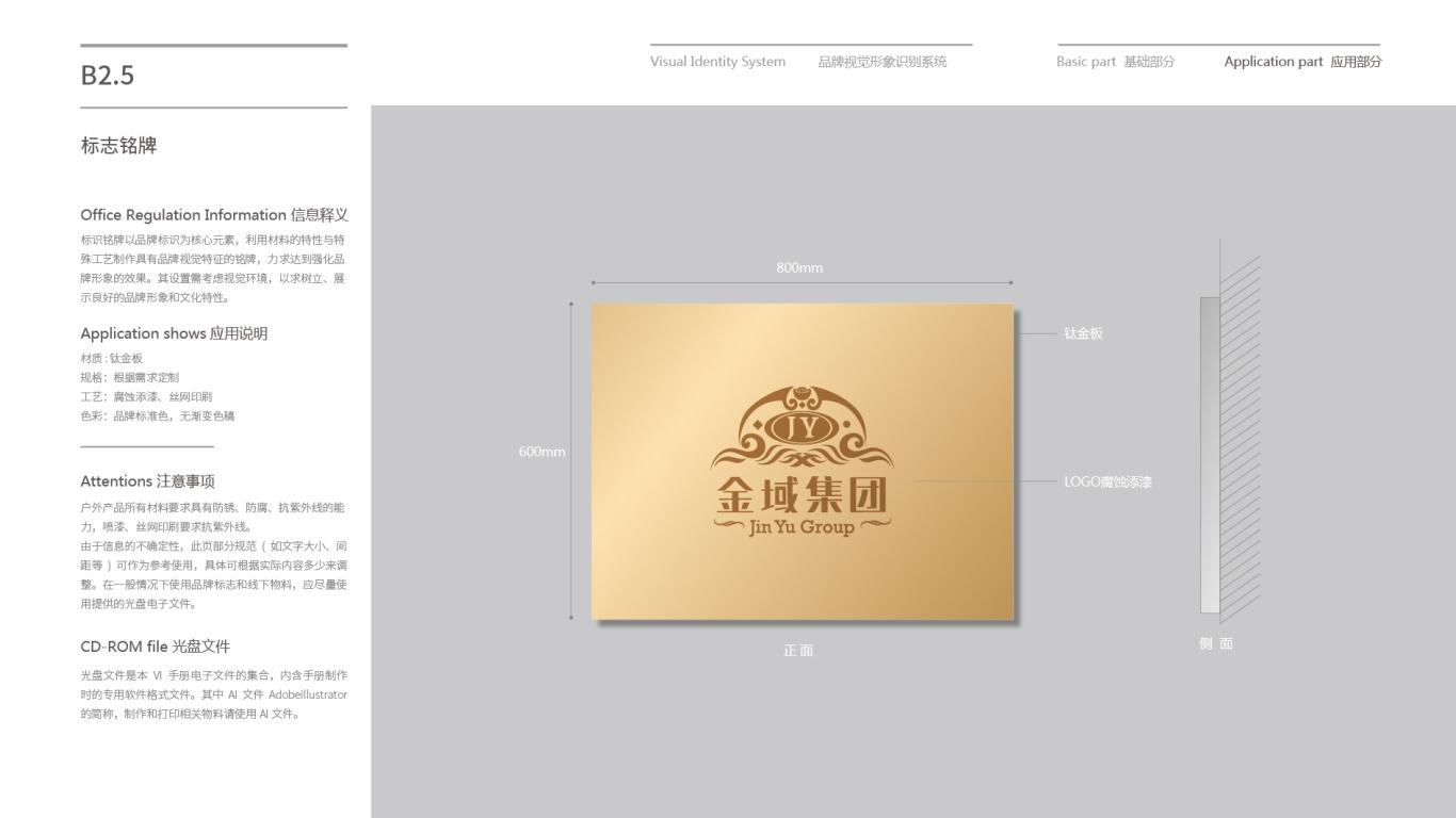 金域投资公司VI乐天堂fun88备用网站中标图82