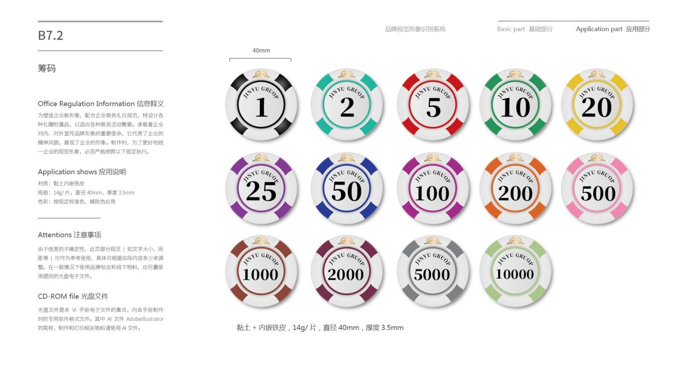 金域投资公司VI乐天堂fun88备用网站中标图129