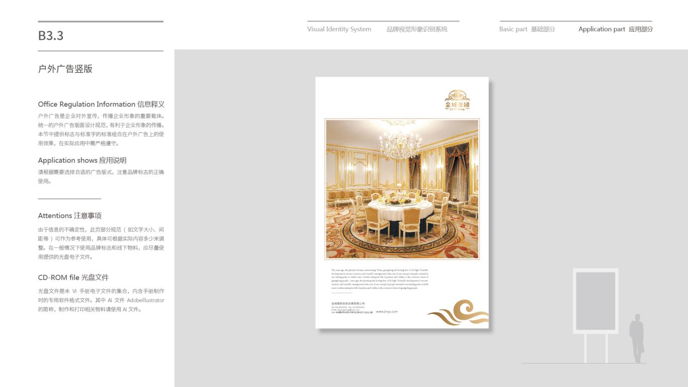 金域投资公司VI乐天堂fun88备用网站中标图94