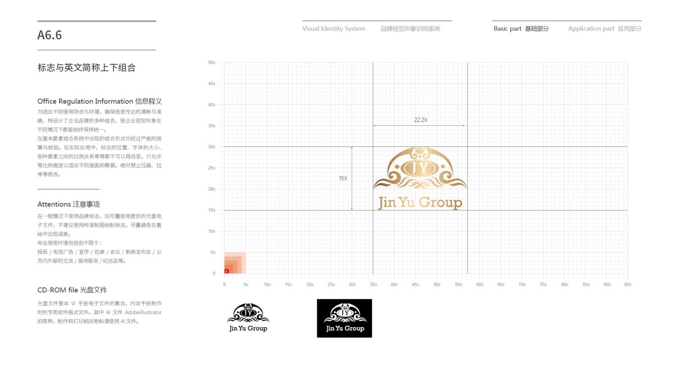 金域投资公司VI乐天堂fun88备用网站中标图44