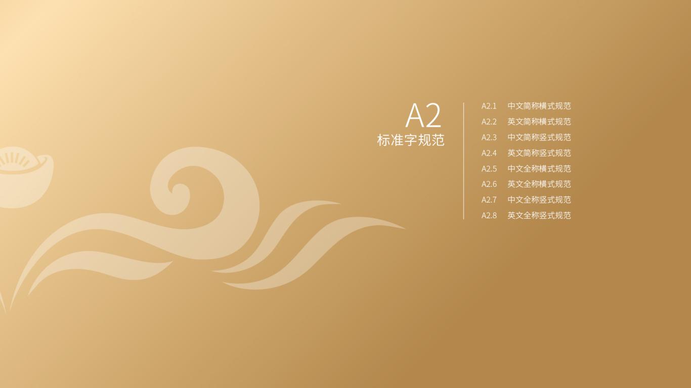 金域投资公司VI乐天堂fun88备用网站中标图9
