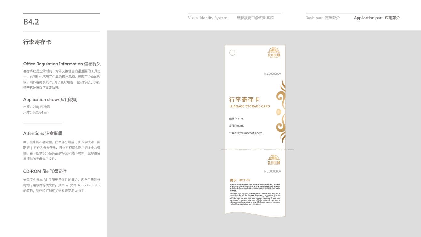 金域投资公司VI乐天堂fun88备用网站中标图106