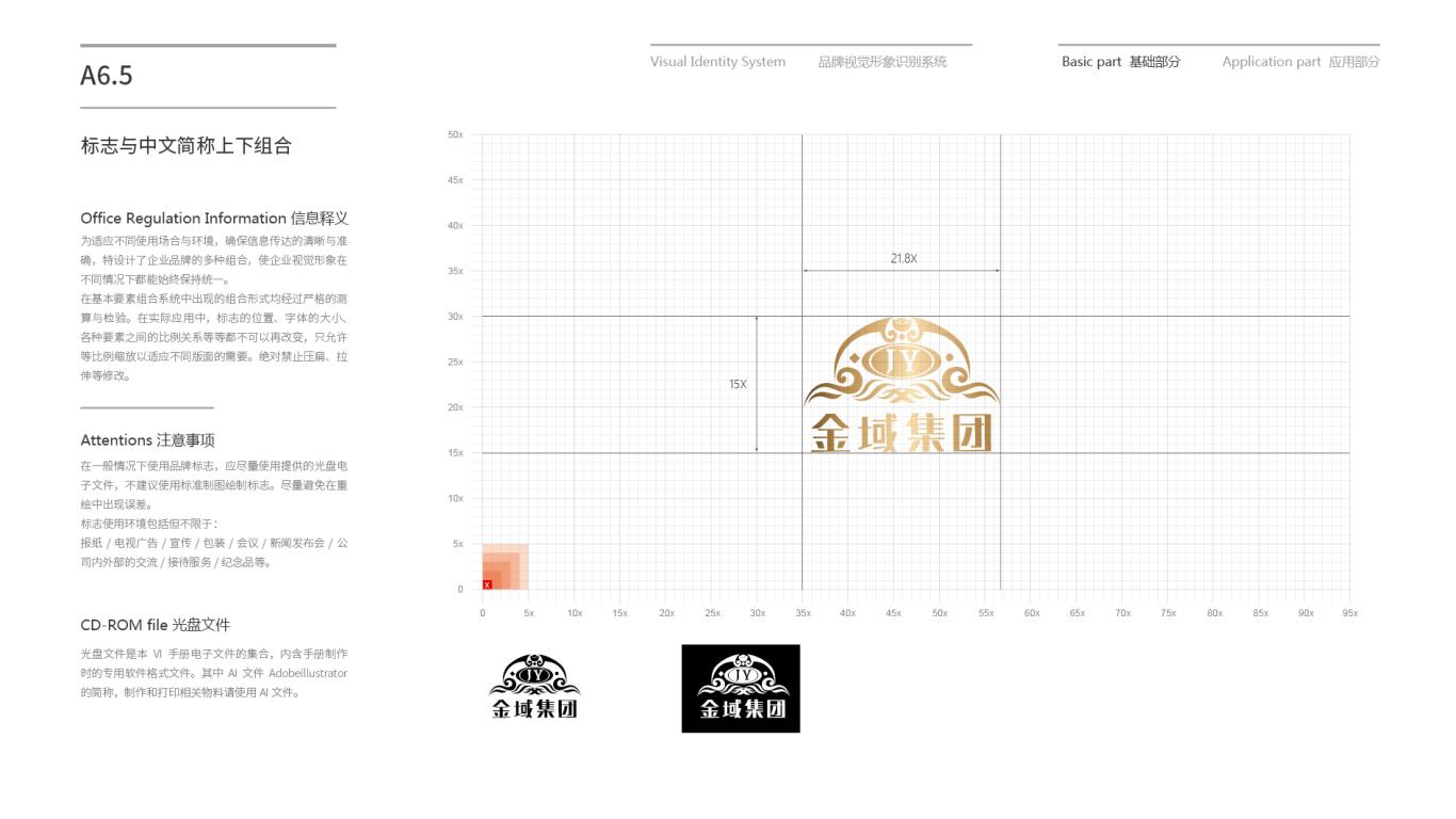 金域投资公司VI乐天堂fun88备用网站中标图43