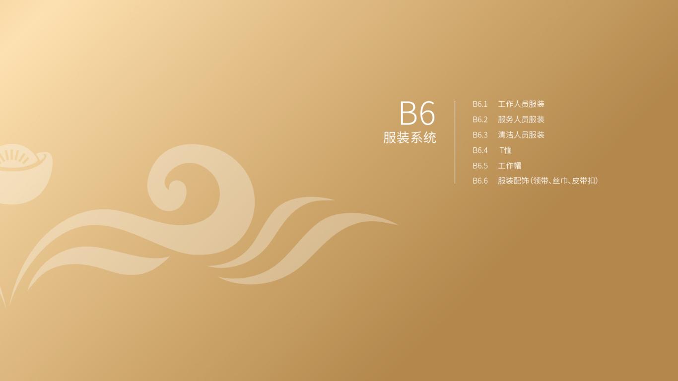 金域投资公司VI乐天堂fun88备用网站中标图120