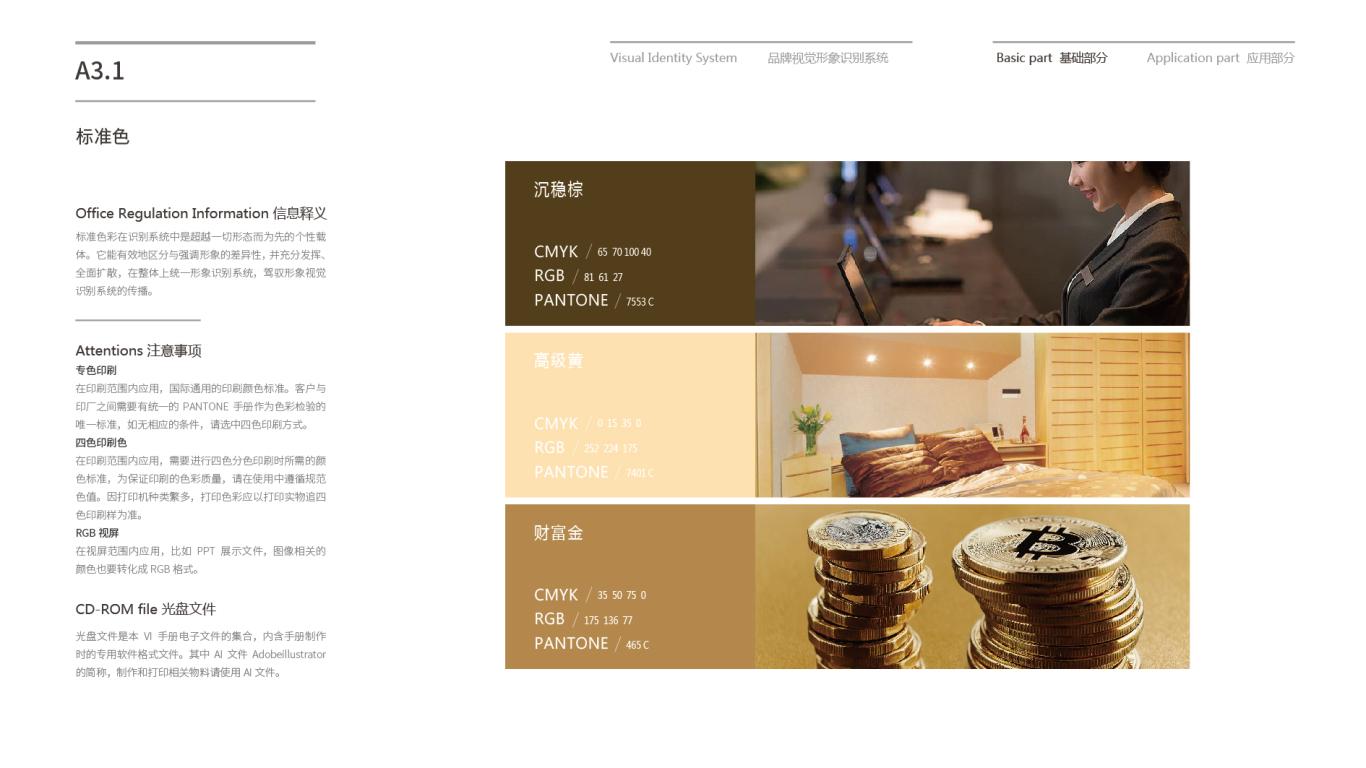 金域投资公司VI乐天堂fun88备用网站中标图19
