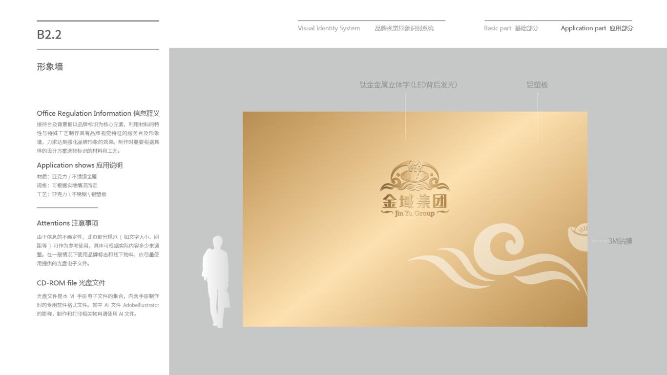 金域投资公司VI乐天堂fun88备用网站中标图79