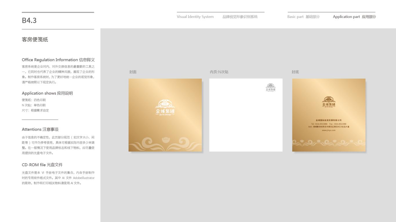 金域投资公司VI乐天堂fun88备用网站中标图107