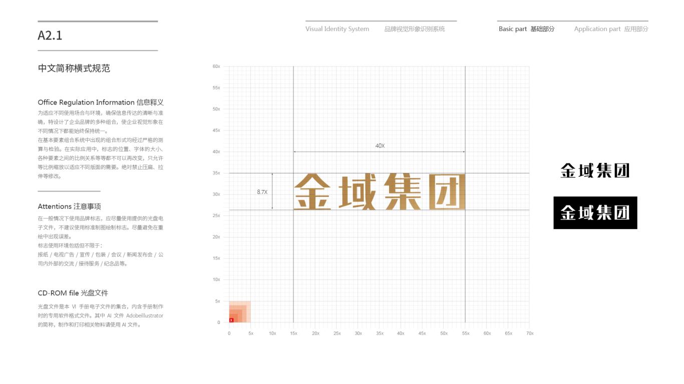 金域投资公司VI乐天堂fun88备用网站中标图10