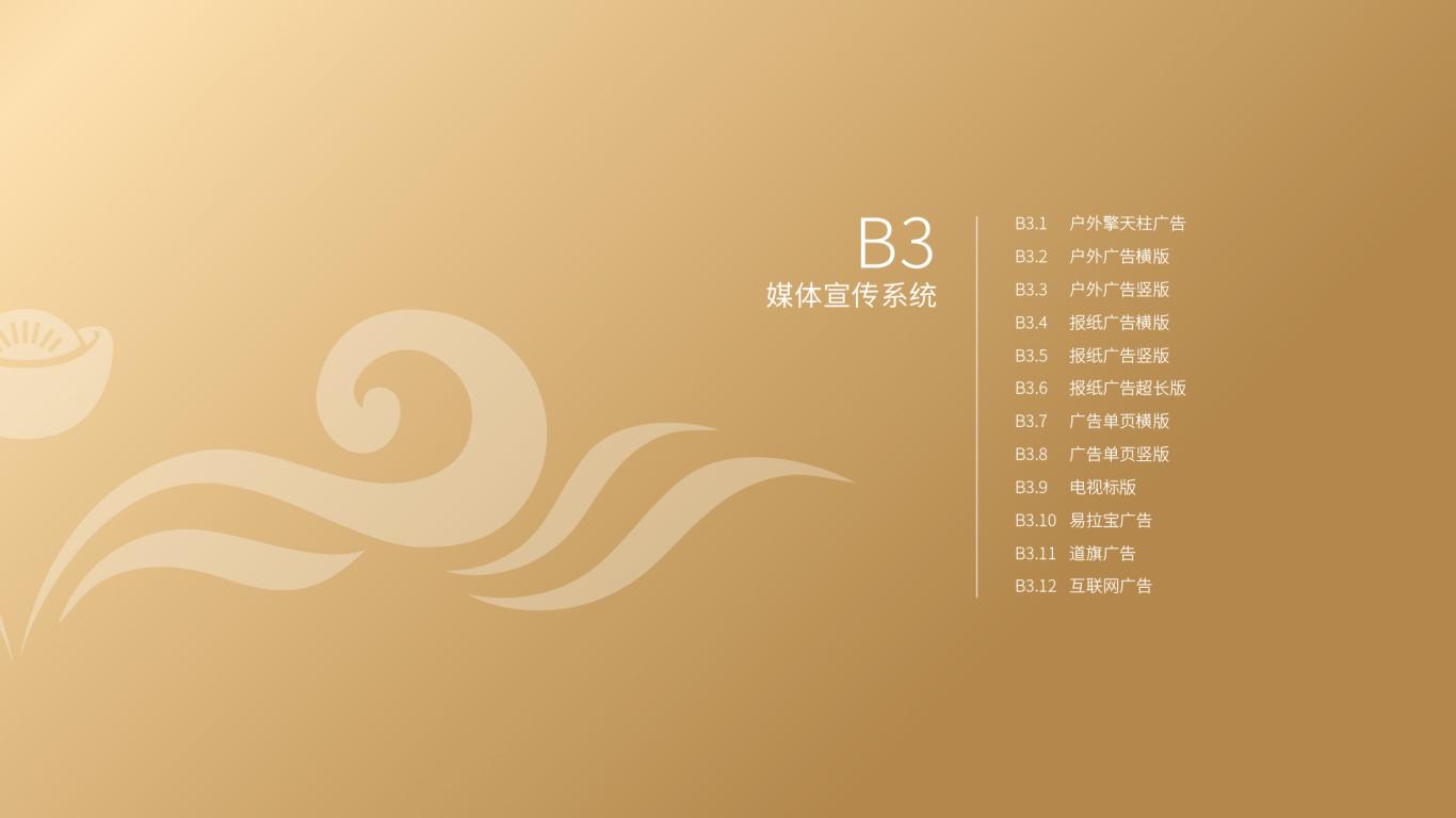 金域投资公司VI乐天堂fun88备用网站中标图91