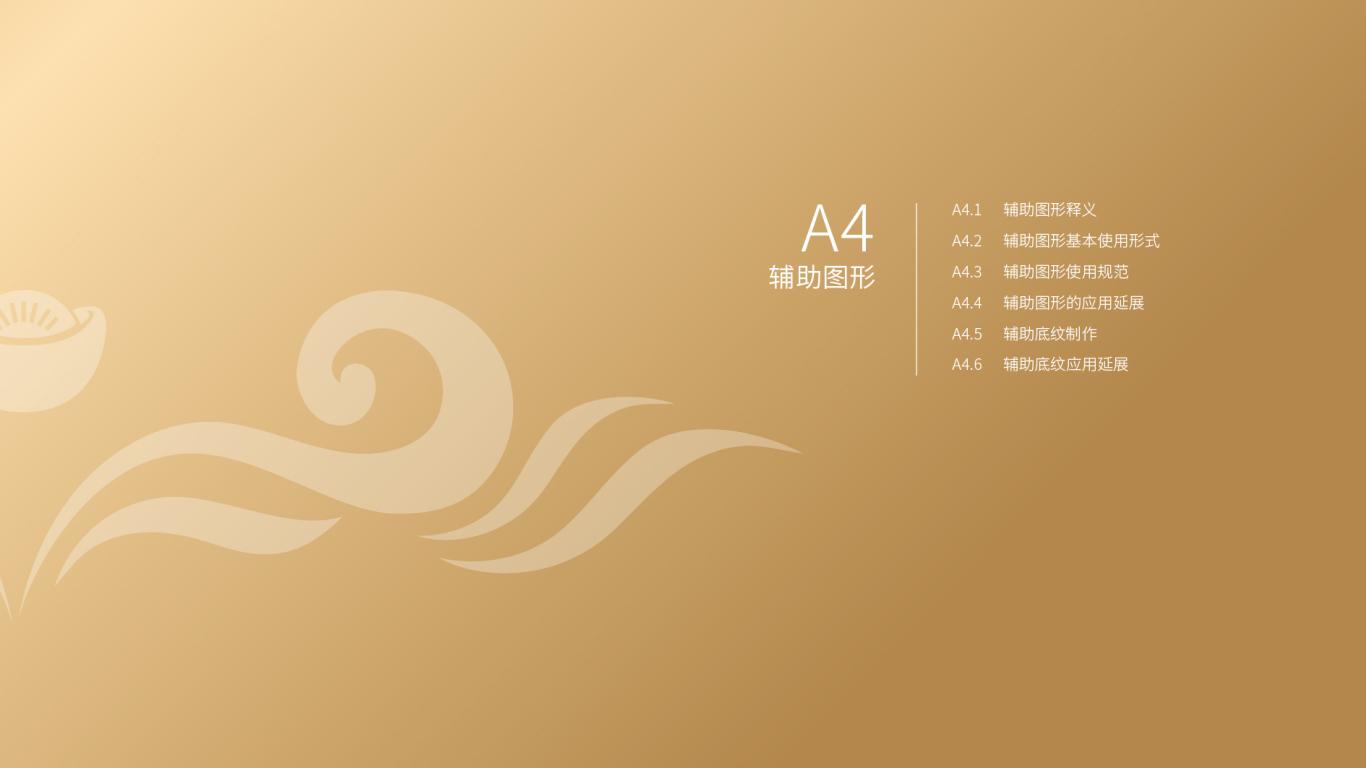 金域投资公司VI乐天堂fun88备用网站中标图26