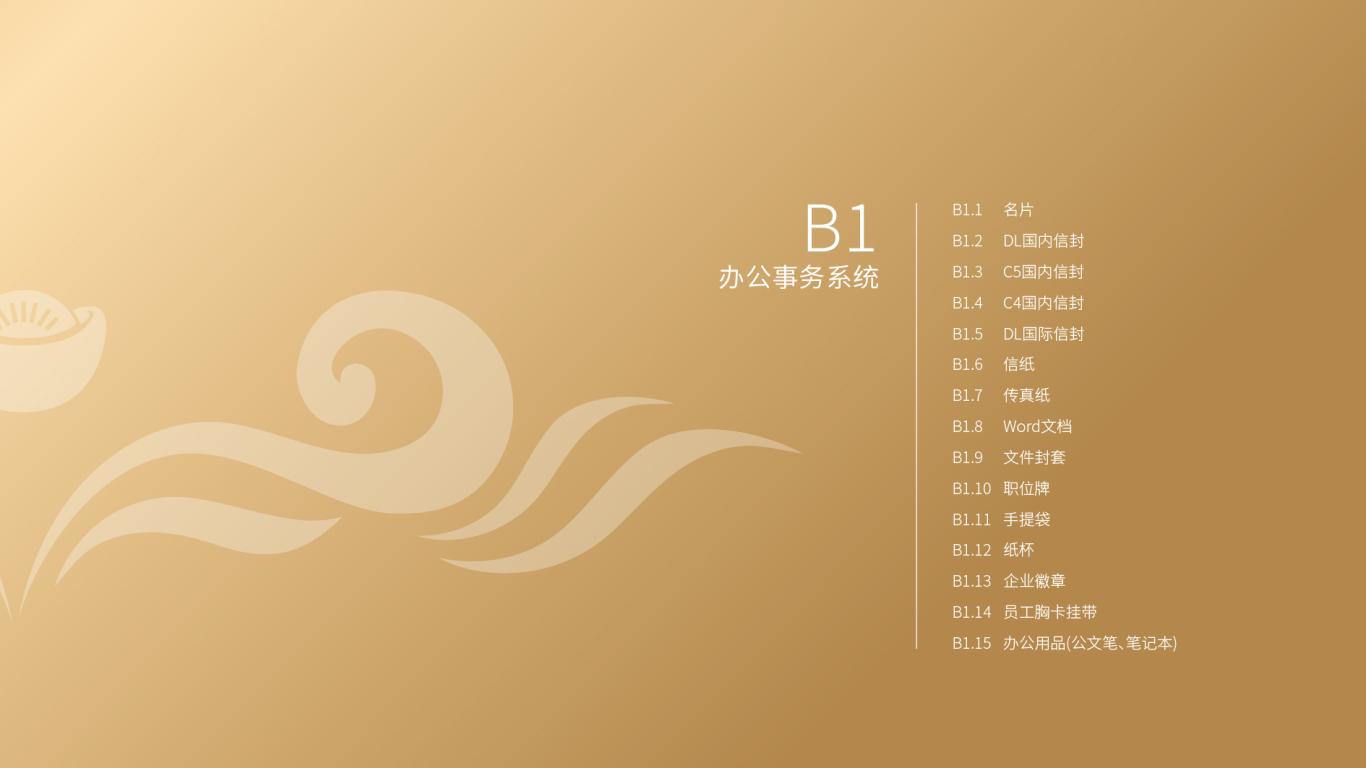 金域投资公司VI乐天堂fun88备用网站中标图56