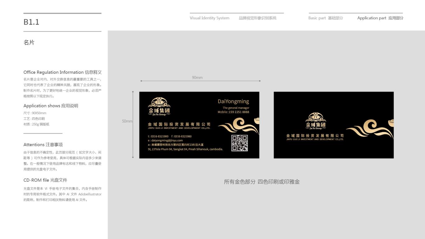 金域投资公司VI乐天堂fun88备用网站中标图58