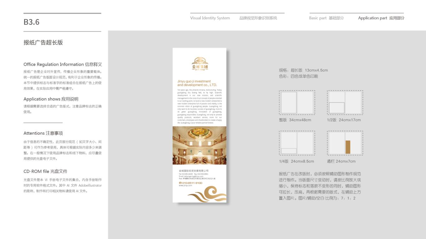 金域投资公司VI乐天堂fun88备用网站中标图97