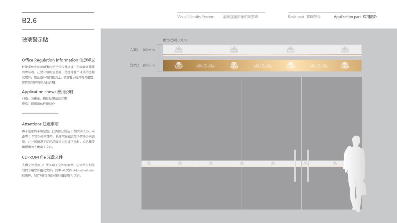 金域投资公司VI乐天堂fun88备用网站中标图83