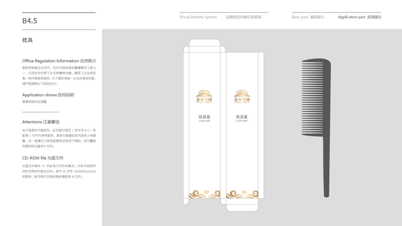 金域投资公司VI乐天堂fun88备用网站中标图109