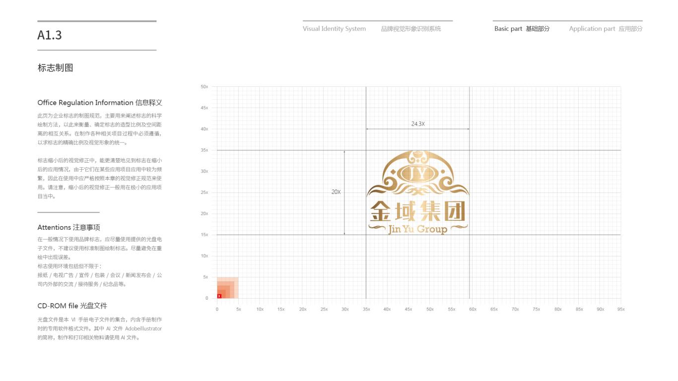 金域投资公司VI乐天堂fun88备用网站中标图7