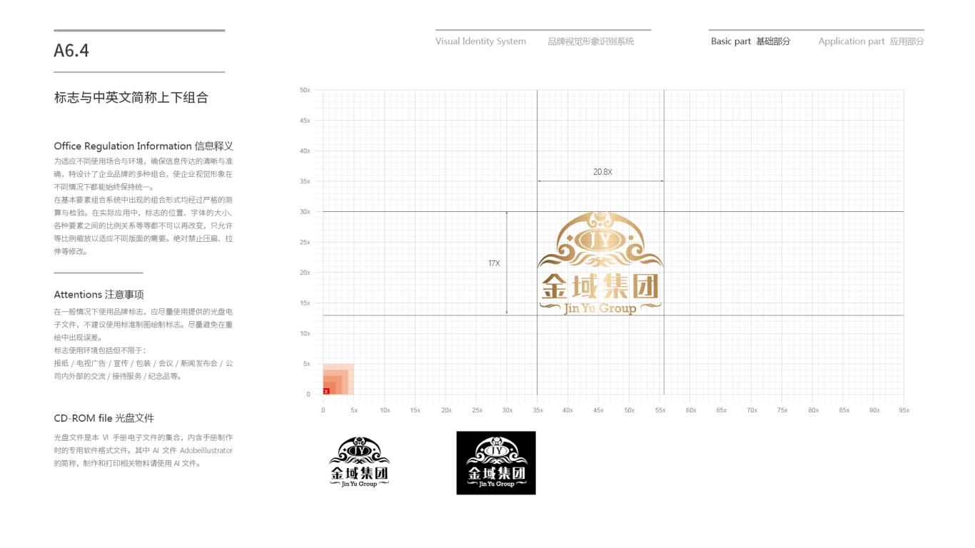 金域投资公司VI乐天堂fun88备用网站中标图42