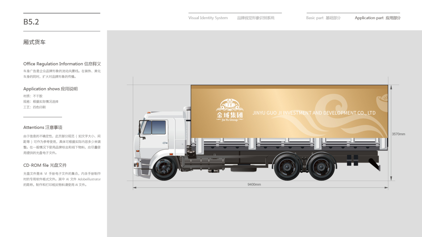 金域投资公司VI乐天堂fun88备用网站中标图119