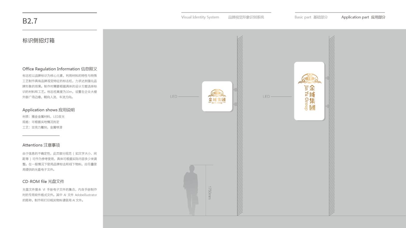 金域投资公司VI乐天堂fun88备用网站中标图84