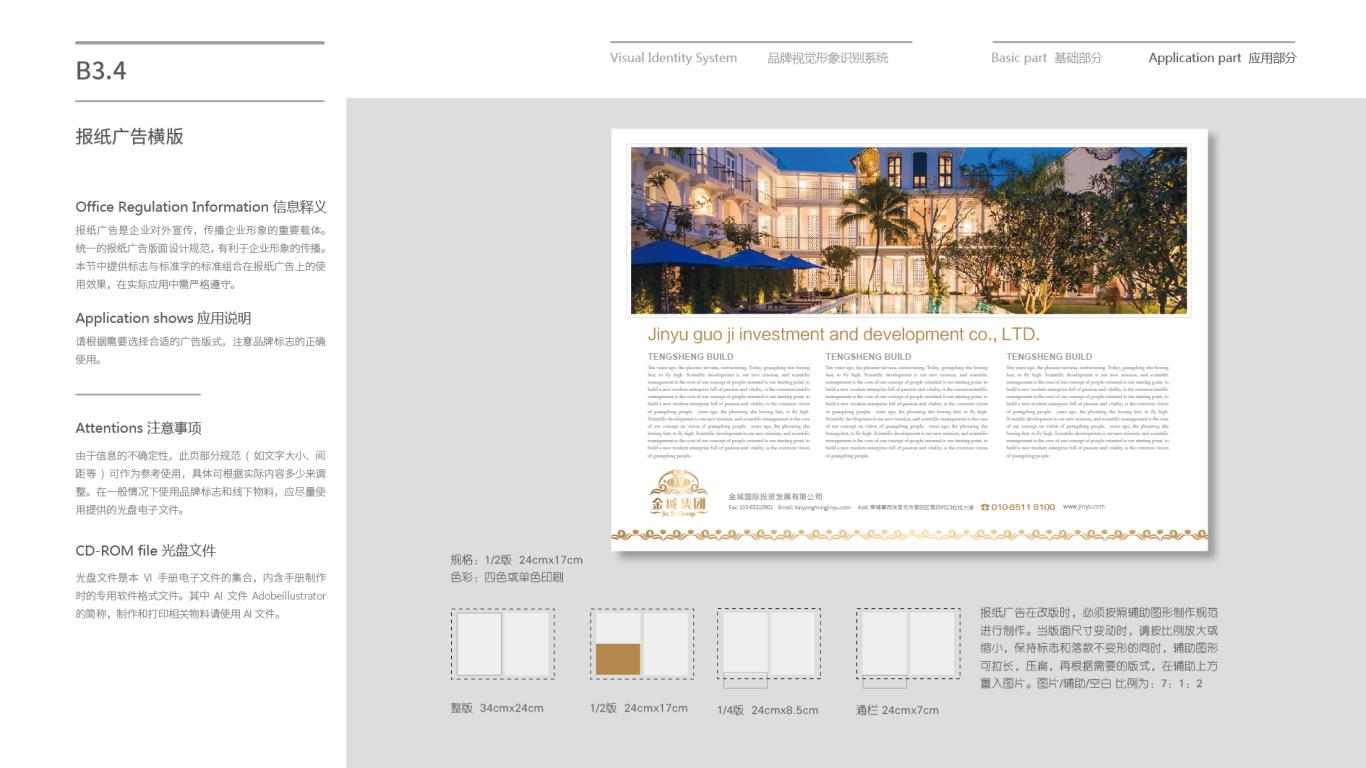 金域投资公司VI乐天堂fun88备用网站中标图95