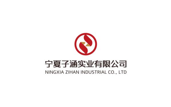 宁夏子涵实业有限公司