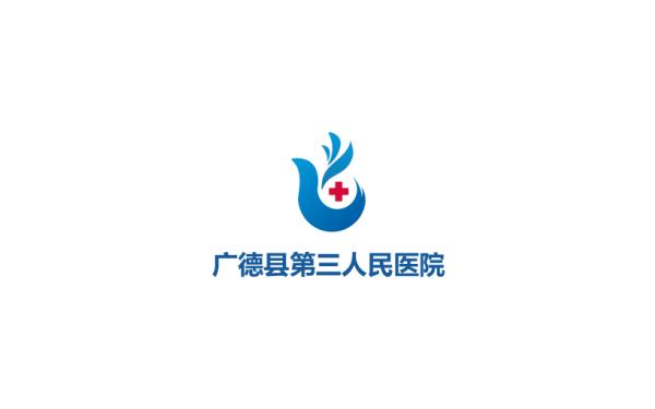 广德县第三人民医院