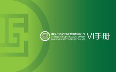 重庆市西站投资发展有限公司vi...
