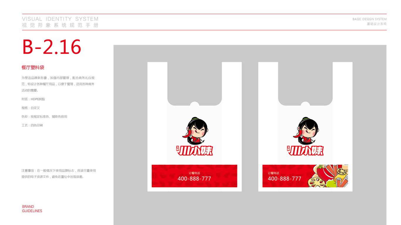 川小妹餐饮品牌VI设计中标图35