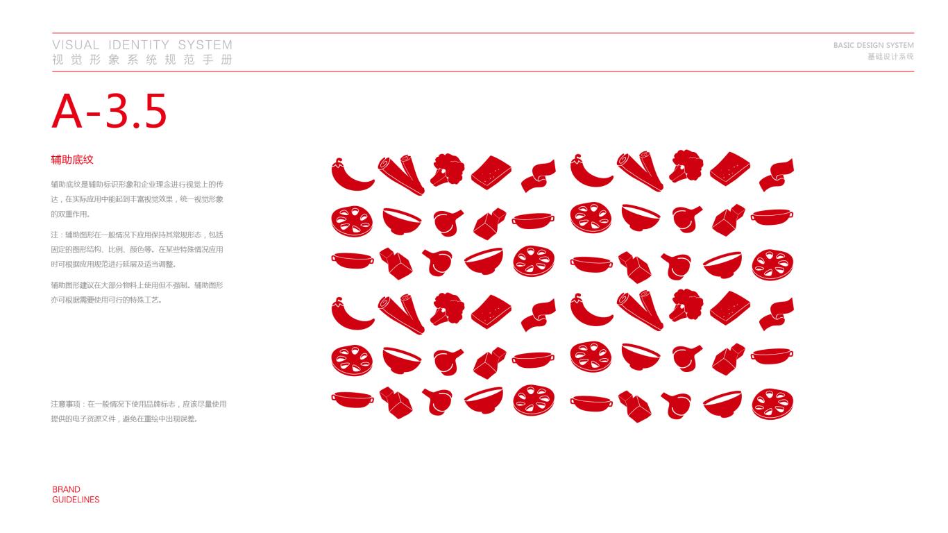 川小妹餐饮品牌VI设计中标图14