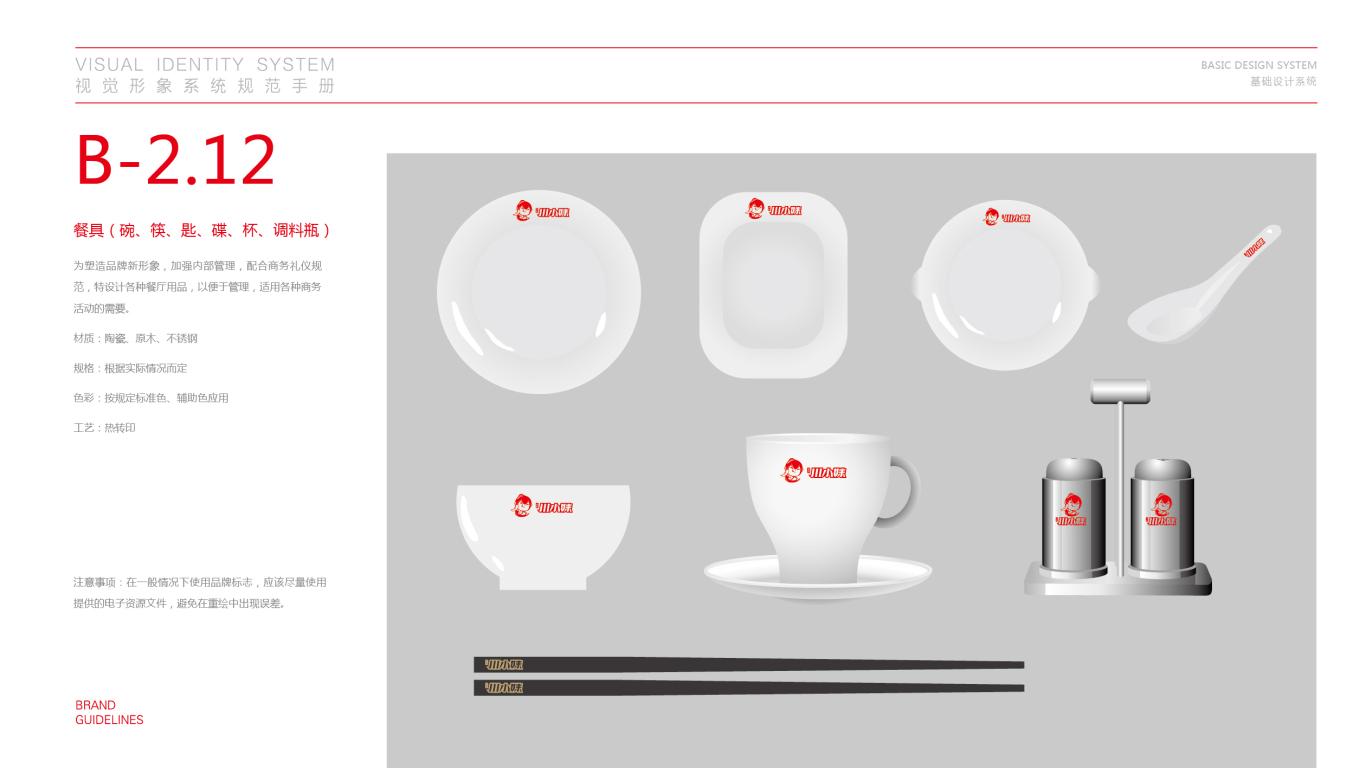川小妹餐饮品牌VI设计中标图31