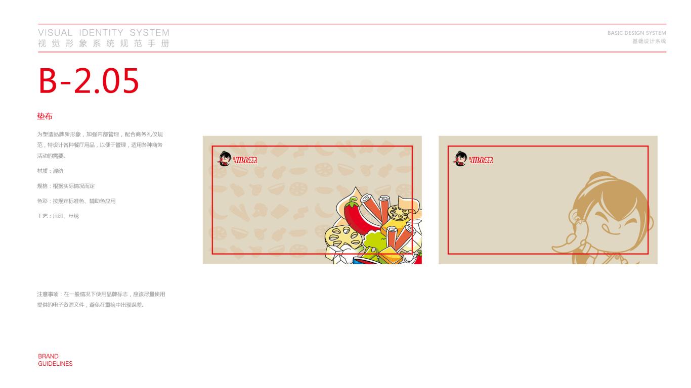 川小妹餐饮品牌VI设计中标图24