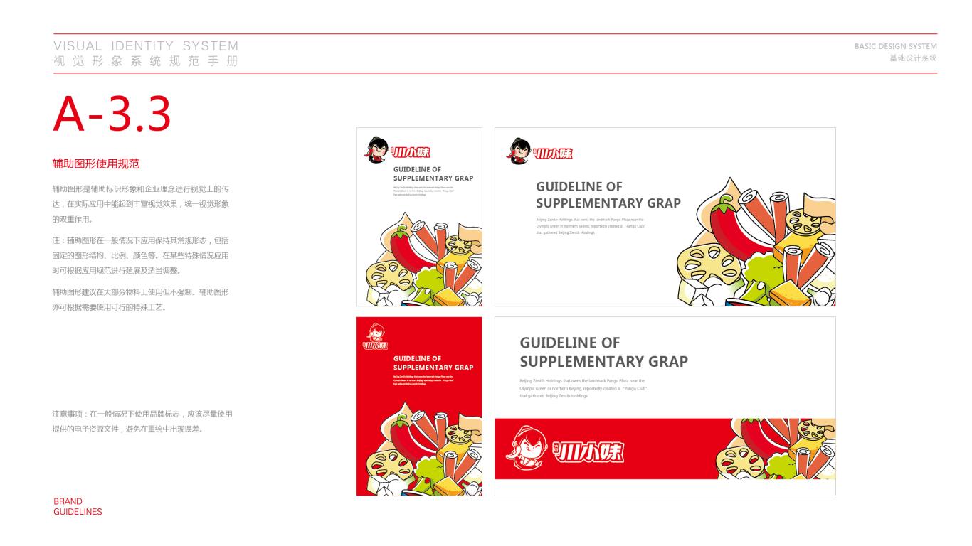 川小妹餐饮品牌VI设计中标图12