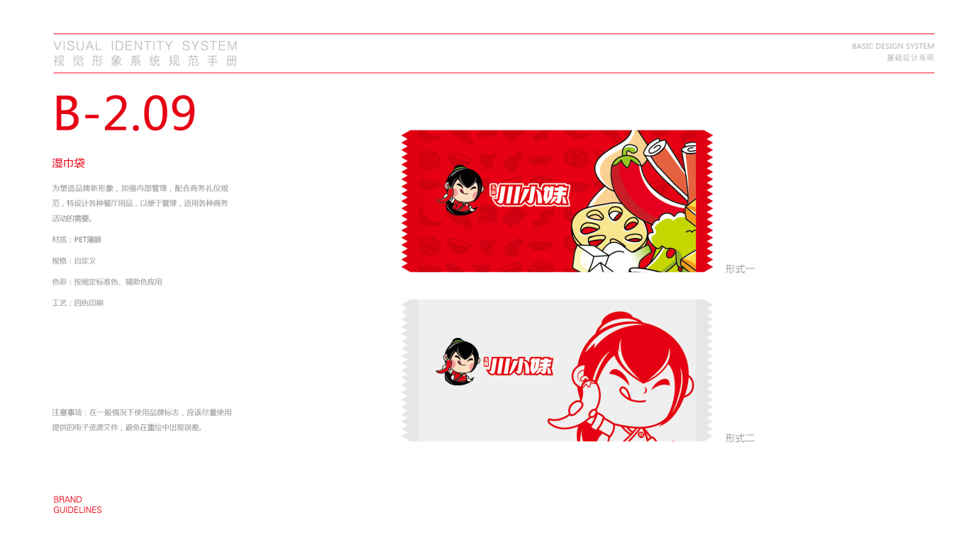 川小妹餐饮品牌VI设计中标图28
