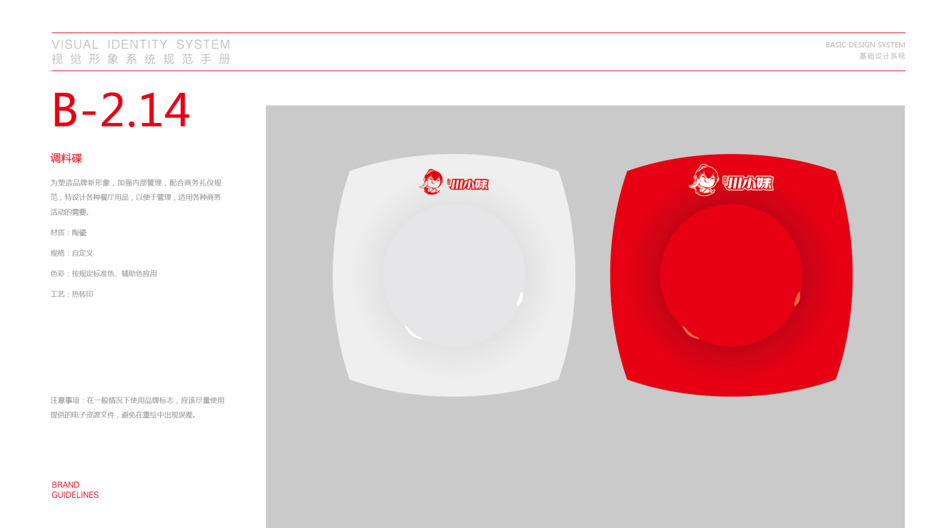 川小妹餐饮品牌VI设计中标图33
