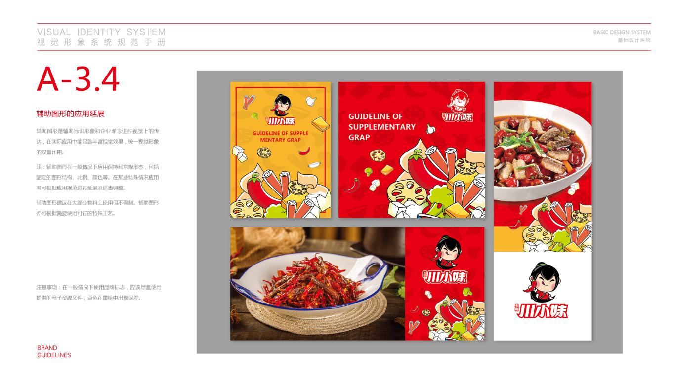 川小妹餐饮品牌VI设计中标图13