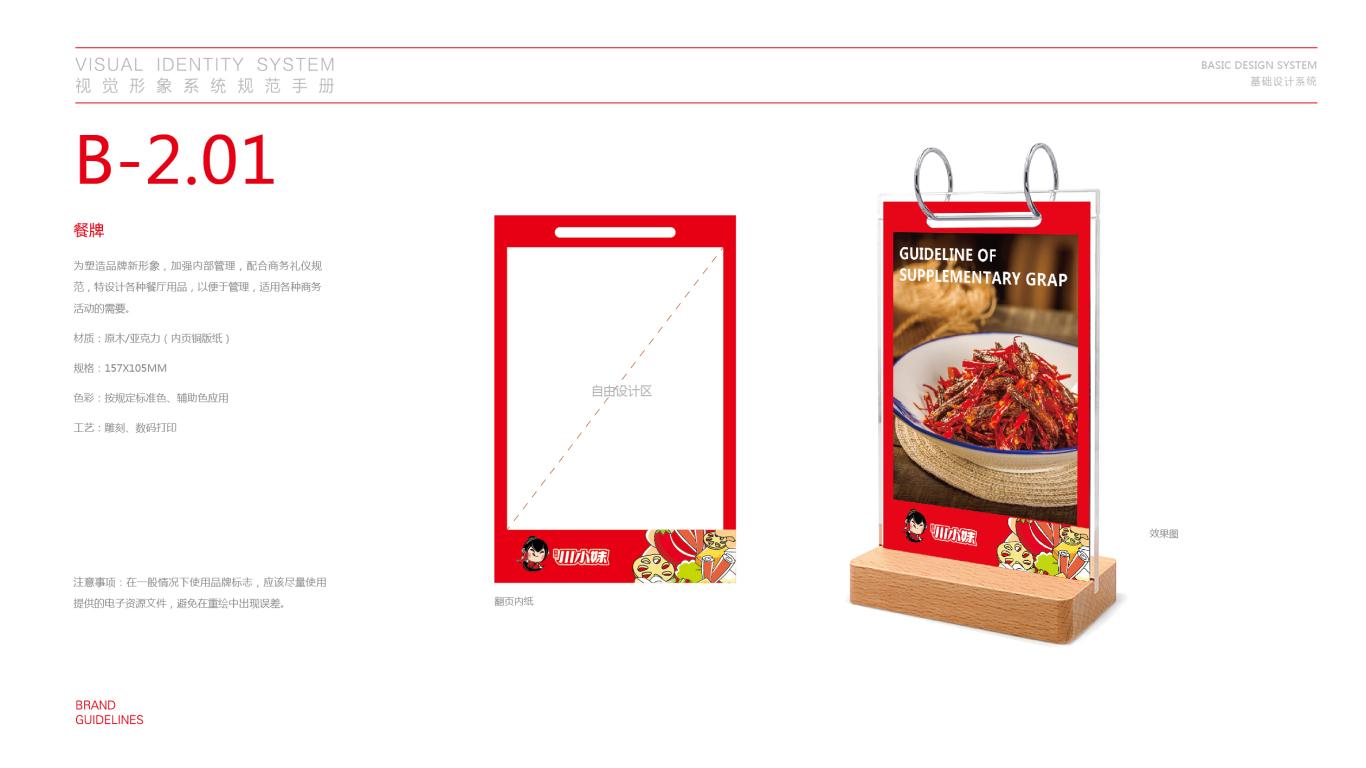 川小妹餐饮品牌VI设计中标图20