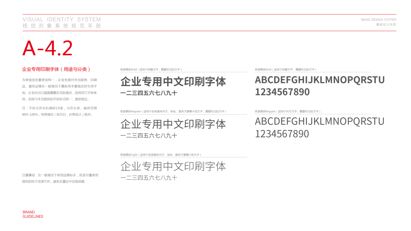 川小妹餐饮品牌VI设计中标图16